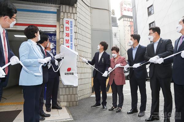 국민의힘,이재명 판교대장동 게이트 국민 제보센터 현판식